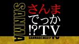 """祝・還暦! 明石家さんま誕生日(7月1日)当夜に、フジテレビ系で4時間半の""""誕生祭""""『さんまでっか!? TV』放送決定"""