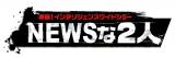小山慶一郎と加藤シゲアキが出演する『NEWSな2人』ロゴ (C)TBS