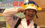 日本テレビの深夜番組『あっどうも はじめまして旅』(前0:59〜※関東ローカル)で手越祐也がさかなクンと2人旅 (C)日本テレビ