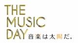 日本テレビ系音楽番組『THE MUSIC DAY』の出演アーティストが発表 (C)日本テレビ