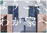 """嵐・相葉雅紀主演のフジテレビ系""""月9""""ドラマ『ようこそ、わが家へ』6月15日、最終回は15分拡大放送"""