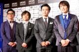(左から)森ハヤシ、バカリズム、劇団ひとり、千原ジュニア (C)ORICON NewS inc.