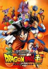 7月5日スタート、テレビアニメ新シリーズ『ドラゴンボール超』メインビジュアル