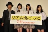 映画『リアル鬼ごっこ』の完成披露試写会&舞台あいさつに出席した(左から)園子温監督、篠田麻里子、トリンドル玲奈、真野恵里菜