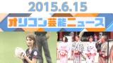 『2015.6.15オリコン芸能ニュース』ではマギー、高島礼子らをピックアップ (C)ORICON NewS inc.