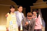 関西ジャニーズJr.の西畑大吾と共演する舞台『本日、家を買います。』の出演者(左から)曽木亜古弥、桂米團治、兵動大樹、岡田あずさ(C)関西テレビ