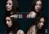 7月9日スタートのフジテレビ系ドラマ『探偵の探偵』ポスターで美しい四変化をみせる主演の北川景子