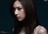 """テーマは""""怒""""。7月9日スタートのフジテレビ系ドラマ『探偵の探偵』ポスターで美しい四変化をみせる主演の北川景子"""