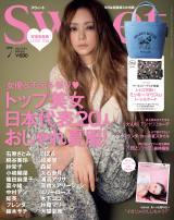 『sweet』7月号(宝島社)の表紙を飾る安室奈美恵