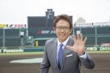 古田敦也氏、ABC・テレビ朝日系『熱闘甲子園』新キャスター就任(C)ABC