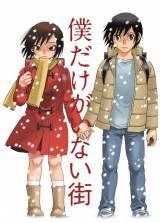「僕だけがいない街」TVアニメ解禁ビジュアル (C)Kei SANBE 2015/KADOKAWA