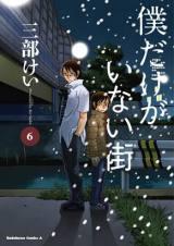 7月に発売される最新巻『僕だけがいない街』6巻の表紙