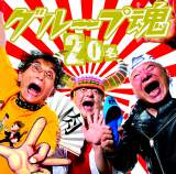 グループ魂の結成20周年記念アルバム『20名』ジャケット写真