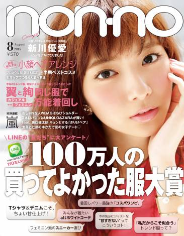 サムネイル 『non-no』8月号(集英社)で表紙デビューを飾った新川優愛