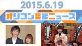 2015.6.19のエンタメニュース動画