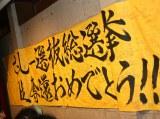 劇場ロビーに飾られた横断幕(C)AKS