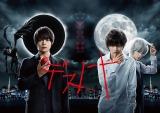 7月5スタート、日本テレビ系ドラマ『デスノート』放送直後に世界120か国以上で放送・配信決定(C)日本テレビ