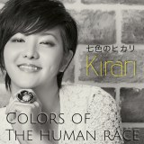 Kirariの15年ぶりの新曲「七色のヒカリ-Colors of the Human Race-」