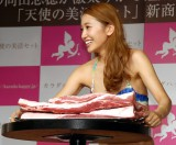 約15キロ分の肉を手にした向山志穂(C)ORICON NewS inc.