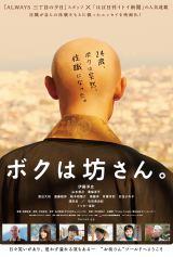 映画『ボクは坊さん。』ポスター (C)2015映画「ボクは坊さん。」製作委員会