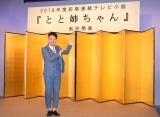 連続テレビ小説『とと姉ちゃん』の脚本を担当する西田征史氏 (C)ORICON NewS inc.