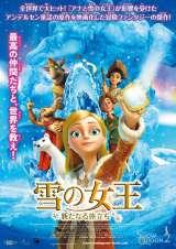 ロシア製CGアニメーション映画『雪の女王 新たなる旅立ち』7月18日公開(C) 2014 WIZART FILM, LLC ? 2014 BAZELEVS.