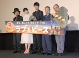 映画『ラブ&ピース』初日舞台あいさつに出席した(左から)園子温監督、麻生久美子、長谷川博己、西田敏行、マキタスポーツ (C)ORICON NewS inc.