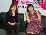 婚活アドバイザー(左)からハウツーを学ぶたんぽぽ・川村エミコ (C)ORICON NewS inc.