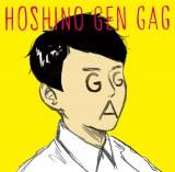 5thシングル「ギャグ」(2013年5月8日発売)