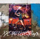 6thシングル「地獄でなぜ悪い」(2013年10月2日発売)