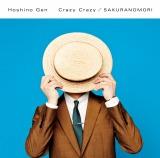 7thシングル「Crazy Crazy/桜の森」(2014年6月11日発売)