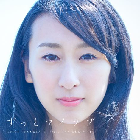 SPICY CHOCOLATE「ずっとマイラブ feat. HAN-KUN & TEE」ジャケット写真