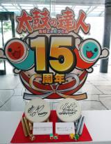 EXILE・MAKIDAIと関口メンディーのサイン入り太鼓とバチ(C)ORICON NewS inc.