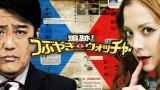 日本テレビ系バラエティ『追跡!つぶやきウォッチャー』で坂上忍×土屋アンナが強力タッグ (C)日本テレビ
