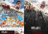 篠原巨人『スパワールド世界の温泉』ポスタービジュアル(c)2015 映画「進撃の巨人」製作委員会と劇場縦バナー(c)