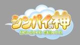 お節介バラエティーという『シンパイの神〜おせっかいは承知のうえ〜』 (C)テレビ朝日