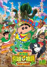 まだまだ上映中(C)臼井儀人/双葉社・シンエイ・テレビ朝日・ADK2015