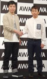 定額制音楽配信アプリ『AWA(アワ)』CM記者発表会にゲストとして出席したAWA株式会社の(左から)藤田晋社長、松浦勝人会長 (C)ORICON NewS inc.