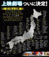 『スター・ウォーズ/フォースの覚醒』(12月18日公開)の上映劇場が決定