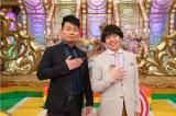 6月30日、関西テレビ・フジテレビ系全国ネットで放送『クイズ 芸能人にまかせなさい』司会の雨上がり決死隊(C)関西テレビ