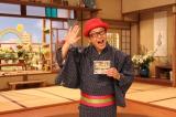 円広志が7周年を祝う「よ〜いドン!音頭」を動画限定公開(C)関西テレビ