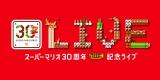 9月に東京・大阪でスーパーマリオ30周年記念ライブを開催