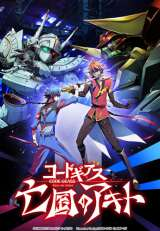 7月4日より上映開始となる『コードギアス 亡国のアキト 第4章』キービジュアル(C)SUNRISE/PROJECT G-AKITO Character Design (C)2006-2011 CLAMP・ST