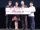 (左から)溝端淳平、米倉涼子、レトブ、宮迫博之 (C)ORICON NewS inc.