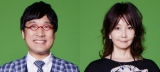 聞き手は山里亮太&YOU(C)NHK