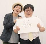 婚約者の似顔絵を手に幸せそうな笑顔を見せるタイムマシーン3号・関太(右)。相方・山本浩司も祝福した (C)ORICON NewS inc.