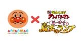 「アンパンマンこどもミュージアム」と映画『それいけ!アンパンマン ミージャと魔法のランプ』がコラボ(C)やなせたかし/フレーベル館・TMS・NTV  (C)やなせたかし/アンパンマン製作委員会2015