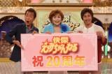 関西テレビの『快傑えみちゃんねる』が放送20周年。(左から)大平サブロー、上沼恵美子、梶原雄太(C)関西テレビ