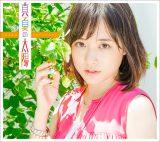 大原櫻子3rdシングル「真夏の太陽」初回限定盤A