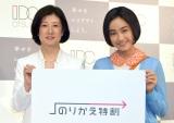 『新生 大塚家具ブランドビジョン』発表会に出席した(左から)大塚久美子社長、平祐奈 (C)ORICON NewS inc.
